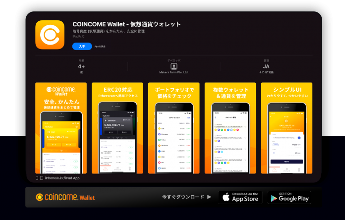 iOS/Android向け